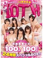 【画像】祝kawaii*10周年記念BEST 10年の感謝を込めて超厳選美少女100人×100SEX 24時間スペシャルBOX!!