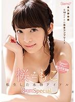 桜もこkawaiiデビュー1周年記念☆転生した本物アイドル8時間Special 桜もこ
