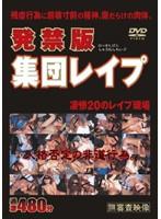 (kwkx001)[KWKX-001] 発禁版 集団レイプ ダウンロード