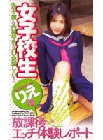 (kxz001)[KXZ-001] 女子校生 Lovely High School Girl りえの放課後エッチ体験 ダウンロード