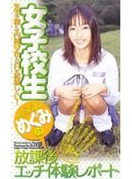 (kxz002)[KXZ-002] 女子校生 Lovely High School Girl めぐみの放課後エッチ体験 ダウンロード