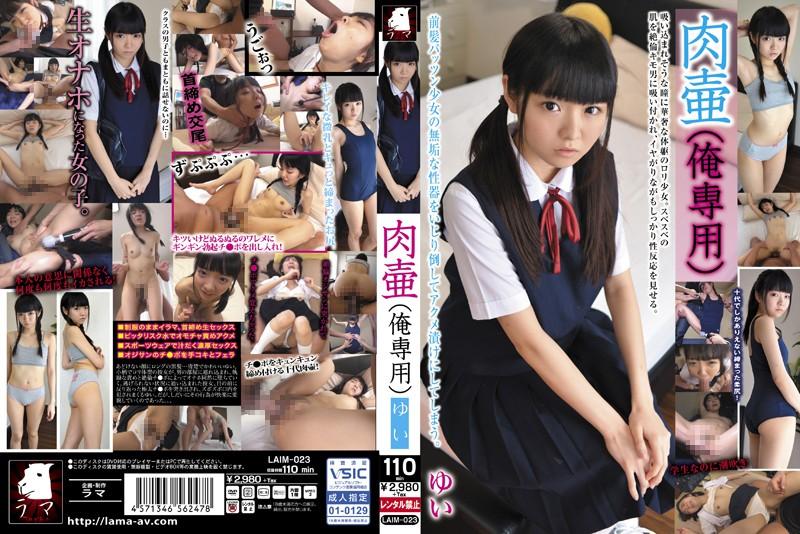 [LAIM-023] 肉壷(俺専用)ゆい 早乙女ゆい