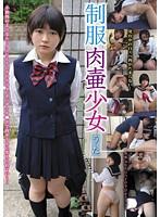 「制服肉壷少女 うた」のパッケージ画像