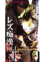 (lak001)[LAK-001] レズ痴漢 VOL.1 ダウンロード