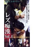 (lak004)[LAK-004] レズ痴漢 VOL.4 ダウンロード