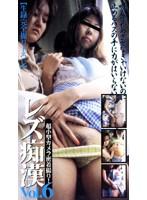 (lak006)[LAK-006] レズ痴漢 VOL.6 ダウンロード