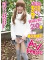 初撮り!今日からボクは男の娘 MIZUKI君 20歳 超絶美少女装子になってAV DEBUT