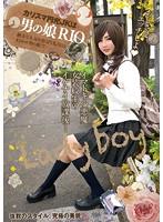 【画像】カリスマ円光JKは男の娘 RIO