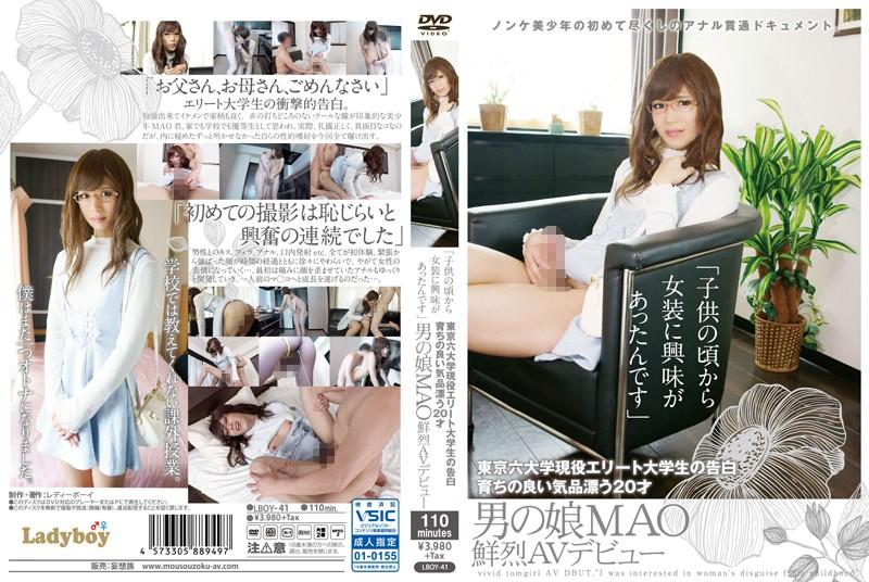 子供の頃から女装に興味があったんです」東京六大学現役エリート大学生の告白 育ちの良い気品漂う男の娘 MAO 20才 鮮烈AVデビューのイメージ