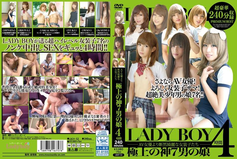 [LBOY-052] AV女優より断然綺麗な女装子たち 極上の神7男の娘 4時間