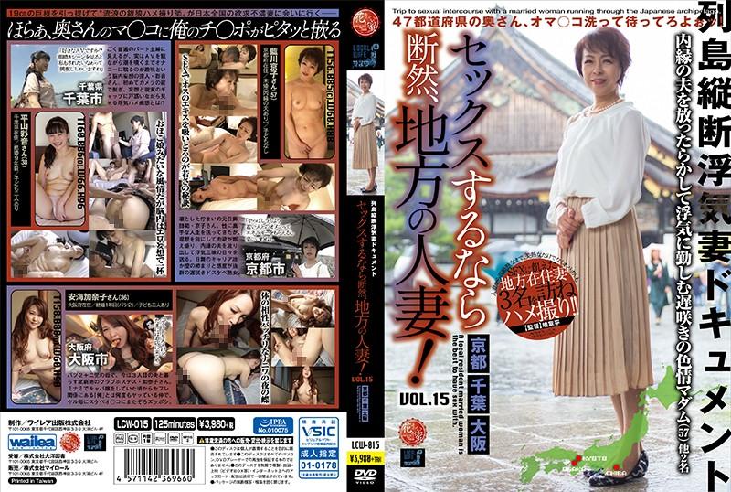 セックスするなら断然、地方の人妻! VOL.15 パッケージ画像