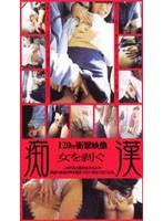 (lcx001)[LCX-001] 痴漢 120分衝撃映像 女を剥ぐ ダウンロード