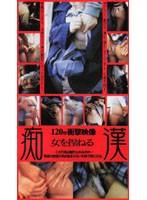 (lcx003)[LCX-003] 痴漢 120分衝撃映像 女を捏ねる ダウンロード