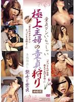 (lfdl00002)[LFDL-002] 極上主婦の童貞狩り ダウンロード