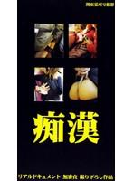 (lgn002)[LGN-002] 痴漢 2 ダウンロード
