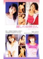 (lgx002)[LGX-002] 麗しのお姉さん ピュアセレクション ダウンロード