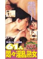 (lh032)[LH-032] 悶々淫乱熟女 淫乱熟女61人にバコバコ!! ダウンロード