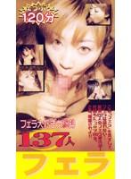 フェラ フェラ大好き女総勢137人のフェラ!! ダウンロード