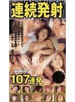 連続発射 107発を激撮!!