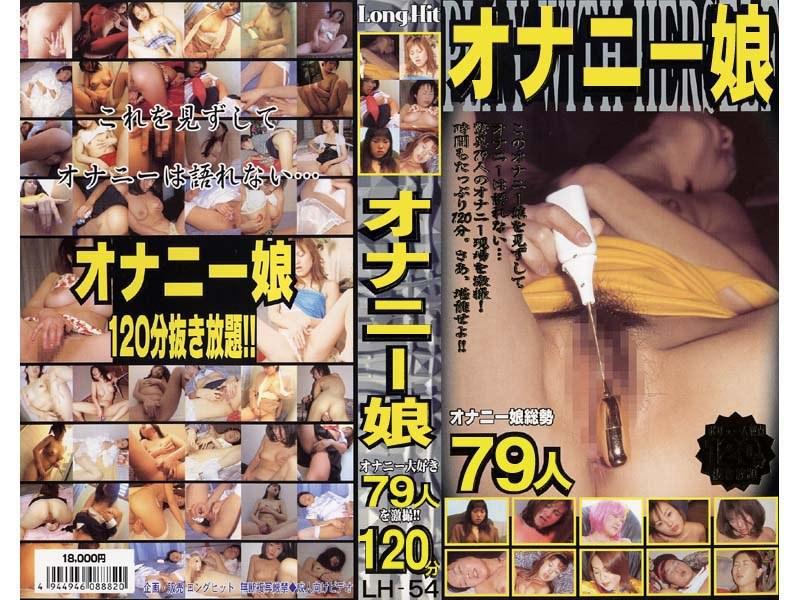 (lh054)[LH-054] オナニー娘 79人 ダウンロード