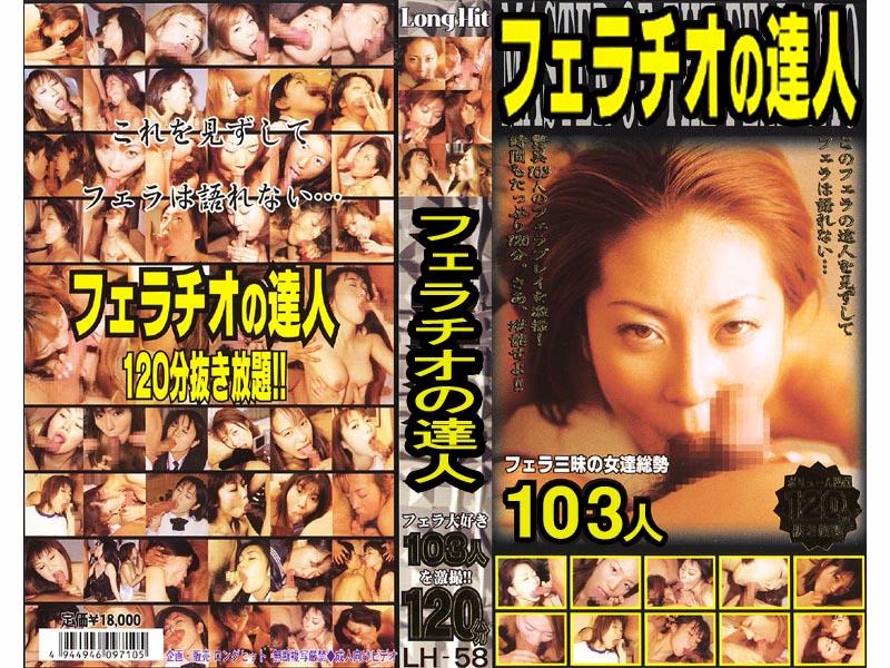 (lh058)[LH-058] フェラチオの達人 フェラ大好き103人を激撮!! ダウンロード