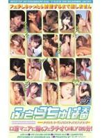 (lkv006)[LKV-006] ふぇらちゅぱ天国6 ダウンロード