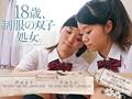 18歳、制服の双子処女。「2人でしかできない、初めてのこと」 芦田まり 芦田えり 10