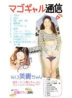 マゴギャル通信1 美貴ちゃん ダウンロード