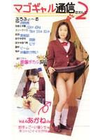 (lol008)[LOL-008] マゴギャル通信2 あかねちゃん ダウンロード