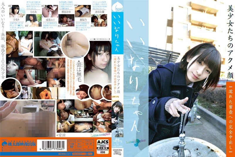 [LOMD-006] いいなりちゃん 美少女たちのアクメ顔 濡れた蜜壺への完全中出し 中出し ロリ系
