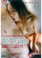 (lovd006)[LOVD-006] 痴女Gals ダウンロード
