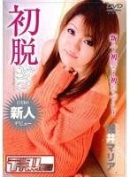 (lovd014)[LOVD-014] 初脱ぎ! 浅井マリア ダウンロード