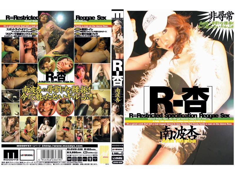 R-杏 南波杏