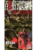 (lps007)[LPS-007] 百鬼夜行霊陰厭嫌 ダウンロード