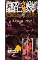 (lps008)[LPS-008] 酷無畜生姦褻絶叫 ダウンロード