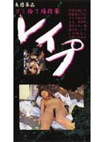 (lps010)[LPS-010] 集団暴姦レイプ ゴミ捨て場投棄 ダウンロード