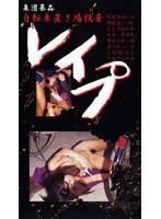 (lps011)[LPS-011] 集団暴姦レイプ 自転車置き場投棄 ダウンロード