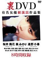 裏DVD 有名女優初流出作品集 ダウンロード