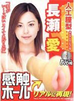 (lqtv001)[LQTV-001] 人工膣型 長瀬愛 感触ホール ダウンロード