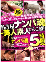 名古屋ナンパ魂 〜美人素人てんこ盛り5時間〜 ダウンロード