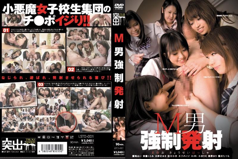 M男強制発射