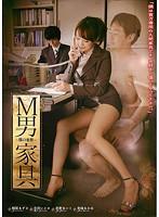 M男家具 ダウンロード