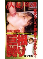(ltf008)[LTF-008] 巨根嬲り 第2弾(人妻) 相原つばき ダウンロード