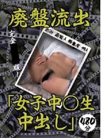 (ltlx001)[LTLX-001] 廃盤流出「女子中○生 中出し」 ダウンロード
