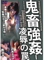 (lttl014)[LTTL-014] 鬼畜強姦-凌辱の罠 ダウンロード