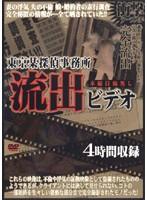 東京某探偵事務所流出ビデオ ダウンロード