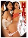 NTRレズビアン 〜僕の妻は隣の人妻に寝取られました〜 たかせ由奈 浅井舞香