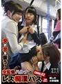 女が女を襲う!女監督ハルナの レズ痴漢バス case.02