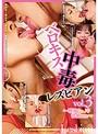 ベロキス中毒レズビアン Vol.3 〜唾液たっぷり濃縮ver.〜