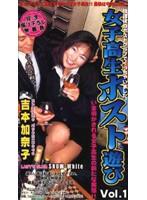 女子校生ホスト遊びVol.1 吉本加奈子 ダウンロード